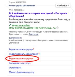 Редактирование группы в Яндекс Директ