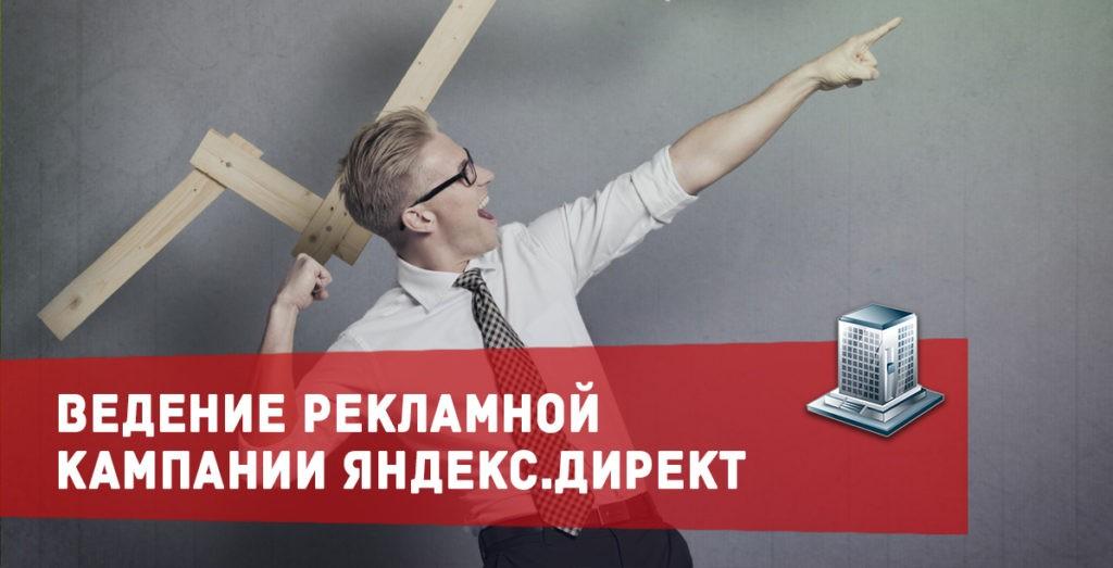 Ведение Яндекс Директ