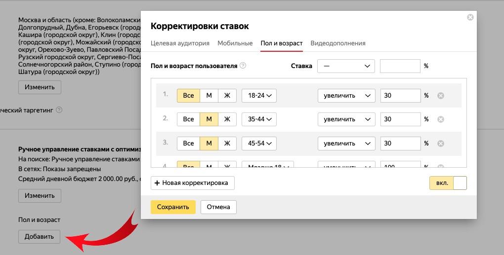 Корректировки по полу и возрасту в Яндекс Директ