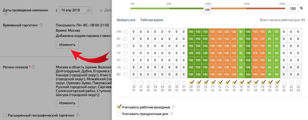 Изменение временного таргетинга в Яндекс Директ
