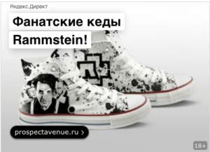 Объявление в рекламной сети яндекса